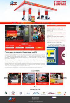 Сайт реклама на АЗС с мощной адресной програмой
