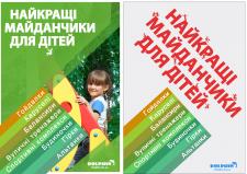 Обложка каталога. Дизайн + фото