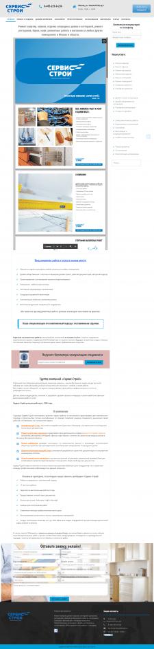 Сайт строительно-ремонтной компании Wordpress