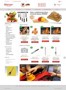 ИМ кухонных принадлежностей на OpenCart