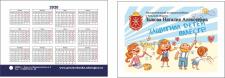Календарик 2020