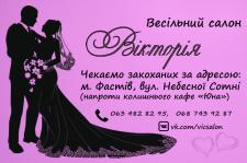 "Баннер для свадебного салона ""Виктория"""