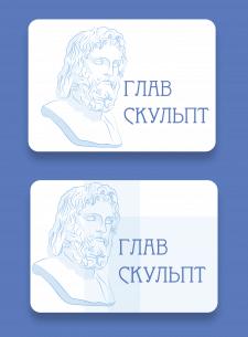 "Логотип ""Глав скульпт"""