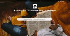 Дизайн и верстка главной страницы сайта библиотеки
