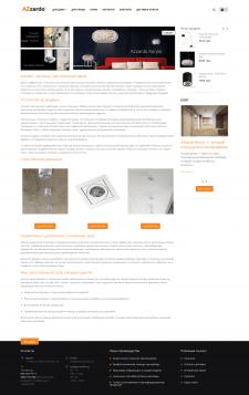 Интернет-магазин брендовых светильников Azzardo
