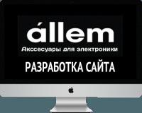 Создание интернет-магазина Allem.ru
