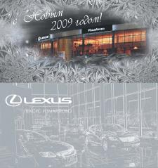Открытка Lexus