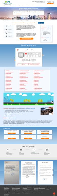 Доставка грузов - компания Логистком