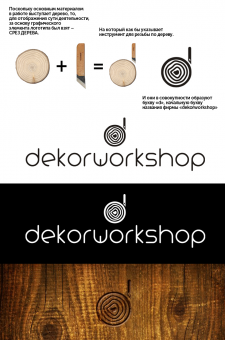"логотип ""dekorworkshop"""