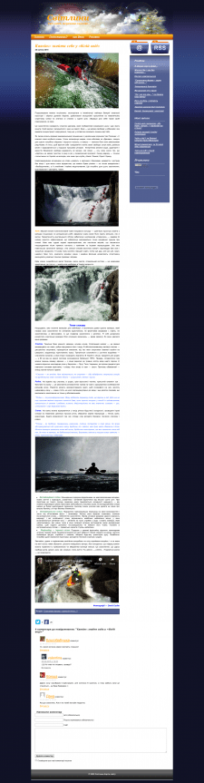 Каякінг: знайти себе у «білій воді»