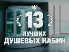 13 лучших душевых кабин