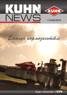 Журнал KUHN №8 2018 (апрель)