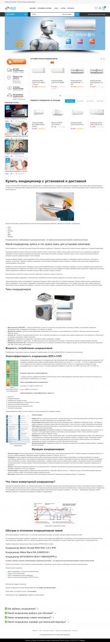 "Інтернет-магазин електроніки ""Aercon"""