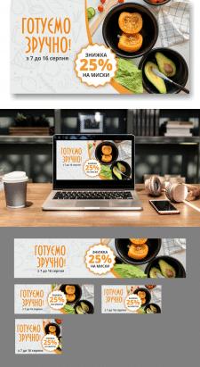 Рекламний банер для компанії Укр продукт