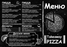 Разработка меню для пиццерии