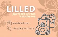Визитка - доставка подарков и цветов