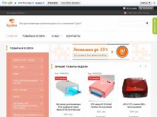 Интернет магазин Густо