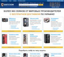 Наполнение ИМ СЕЙФОВ Safe Dom