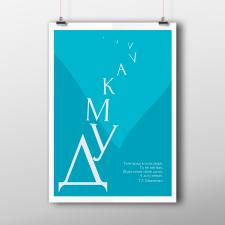 Типографический плакат (УАД)