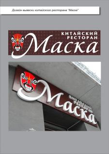 """дизайн вывески для ресторана """"Маска"""""""
