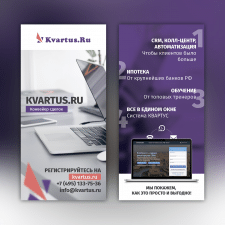 "Еврофлаер для компании ""Kvartus"""