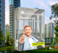 """Дизайн коробки для видео """"Остекленение балкона"""""""