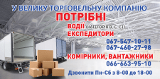 Рекламный постер для торговой компании