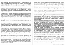 Перевод конкурсного текста