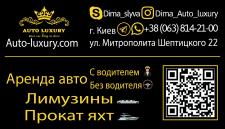 Auto-Luxury