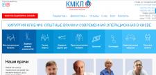 Киевская городская клиническая больница № 8