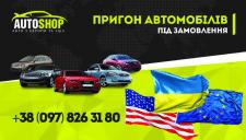 Авто з США та Європи