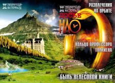 Обложка журнала (внешний разворот)
