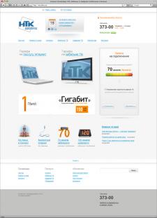 Сайт для «НТК Провайдер»