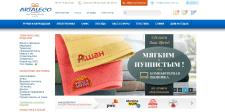 """Сайт рекламных сувениров """"Аrtaleco""""."""