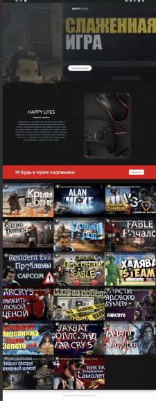 Сайт игровой тематики для блогера
