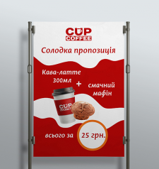 Постер. Сеть кофеен «Cup coffee»
