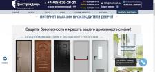 Поддержка сайта dveri.msk.su