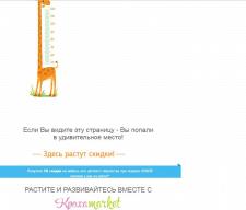Ошибка 404 для сайта КРОХА-МАРКЕТ