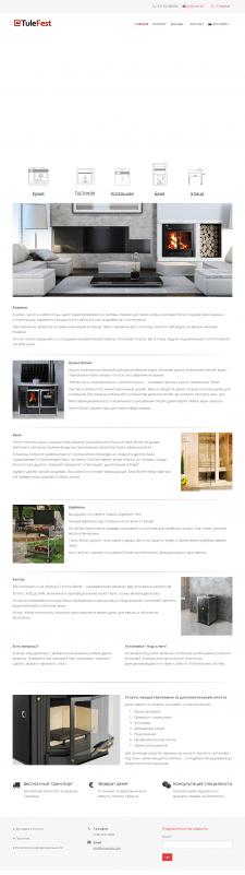 Сайт компании отопительного оборудования.