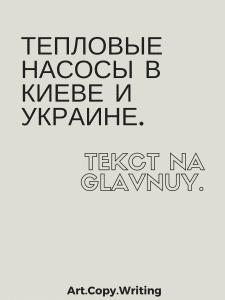 Тепловые насосы в Киеве и Украине.
