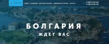 Туристический сайт Compas