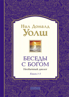Обложка для книги «Беседы с Богом»