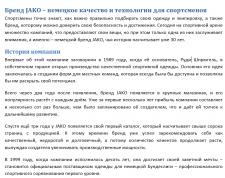 Текст на главную страницу JAKO
