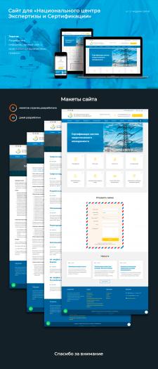 """Дизайн информационного сайта для АО """"Naceks"""""""