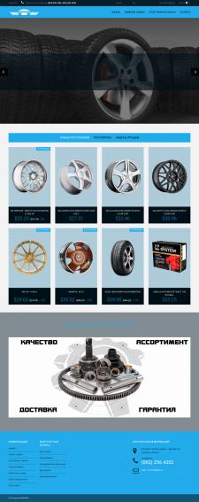 Интернет магазин шин и дисков на Prestashop 1.6