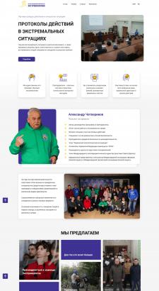 Сайт для научно-исследовательского института