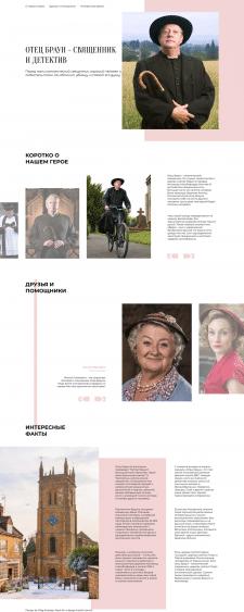 Дизайн страницы, посвященный сериалу Отец Браун