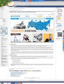 Сеть спортивных магазинов «Ультраспорт»