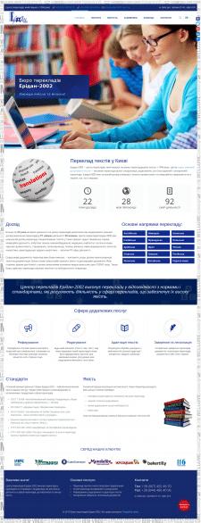 Сайт для бюро переводов Еридан