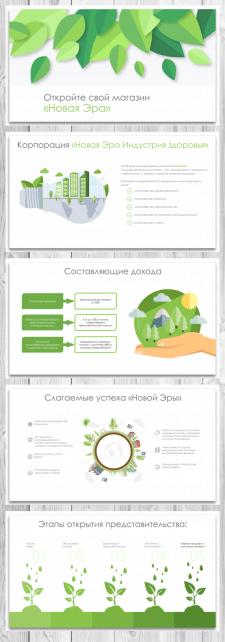 Презентация компании (коммерческое предложение)